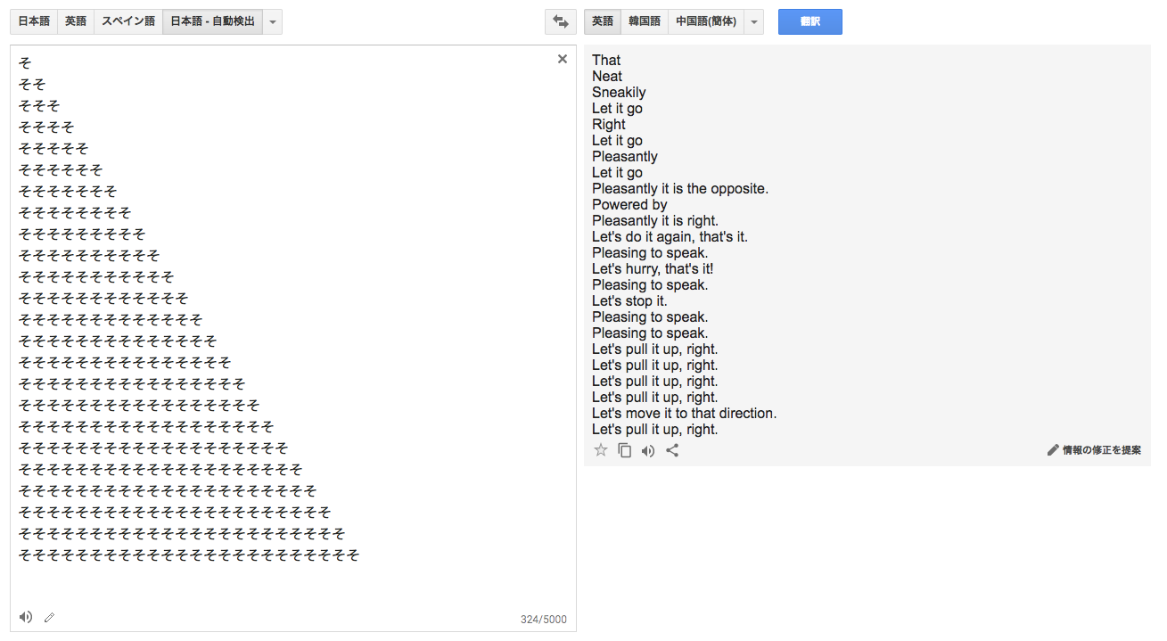 Google translate poetry